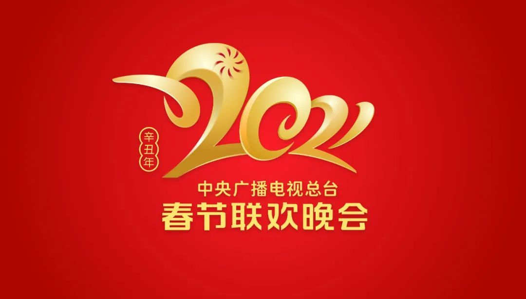 2021春晚logo代表什么意思?2021春晚logo的含义介绍[图]图片1