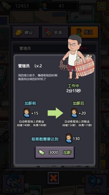 城中村收租王游戏图1