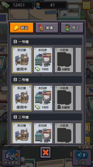 城中村收租王游戏安卓版图片1