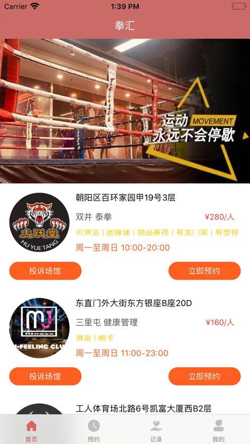 拳击爱好者app图3