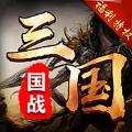 上古三国志官网版