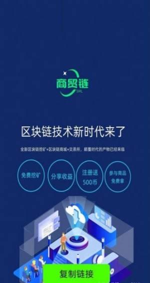 商贸链SML app图1