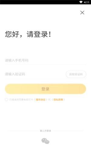 福宇创新app图3