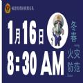 2021福建消防微博冬春火灾防范直播