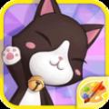 猫猫涂色板游戏