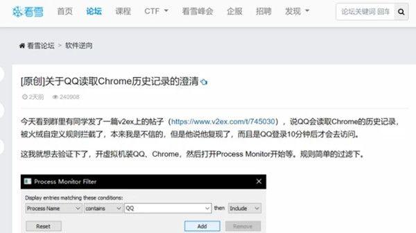 腾讯致歉QQ读取浏览器历史,qq读取浏览器历史记录问题已修正[多图]图片3