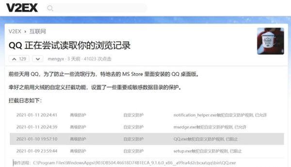 腾讯致歉QQ读取浏览器历史,qq读取浏览器历史记录问题已修正[多图]图片2