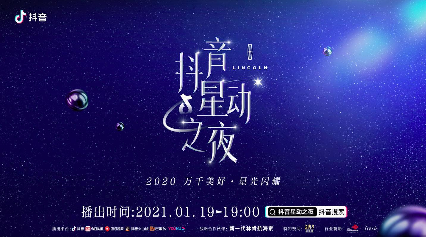 抖音星动之夜2021在哪里看?抖音星动之夜节目单[多图]