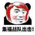 2021熊猫头集福战队出击表情包