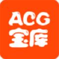acgbk2.宝库