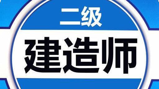 黑龙江2020二级建造师成绩在哪里查?黑龙江2020二级建造师成绩入口分享[多图]