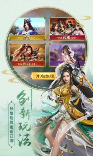 主角叫李凡养真龙真凤手游最新官网版图片1