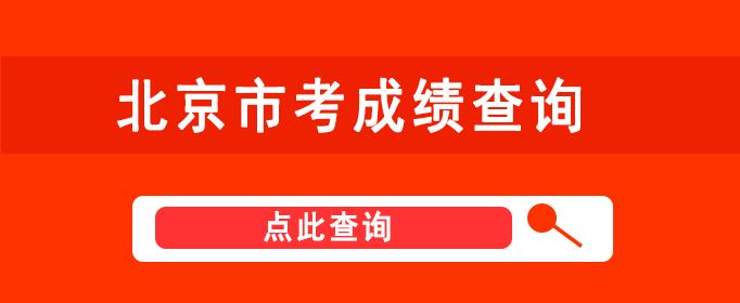 2021年北京公务员考试成绩查询方法,北京市2021年公务员考试成绩查询时间[多图]