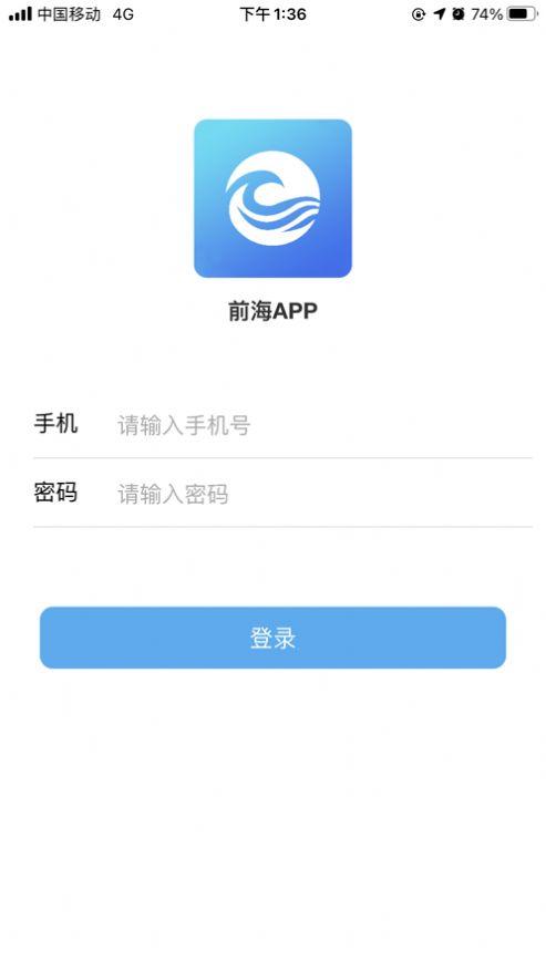 前海app下载官方图2