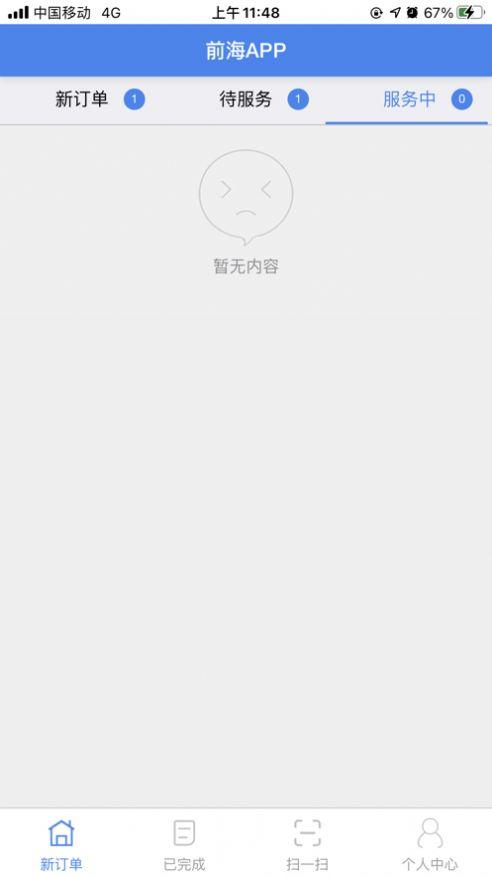 前海app下载官方图3