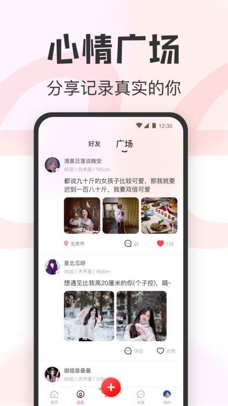 瓜甜app图2
