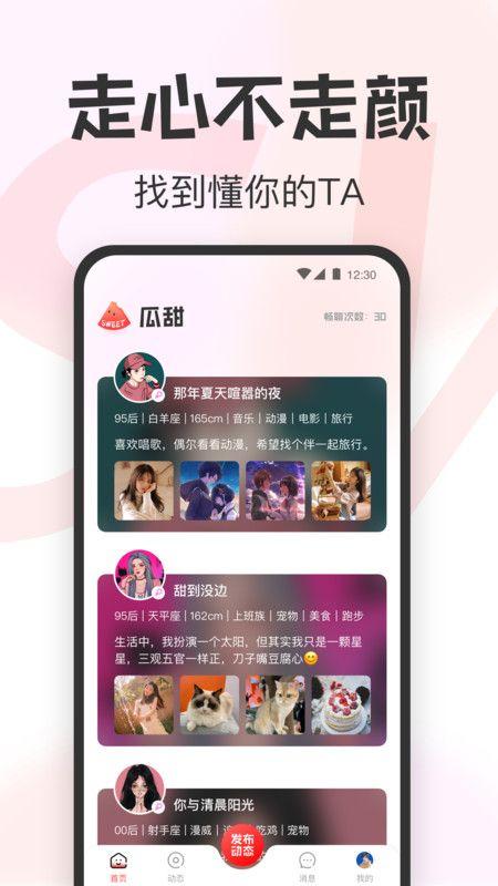 瓜甜app官方版下载图片1