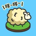 羊羊要秃了游戏