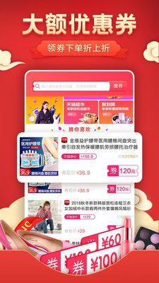 找券联盟app安卓最新版下载图片1