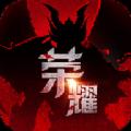 卓越荣耀官网版