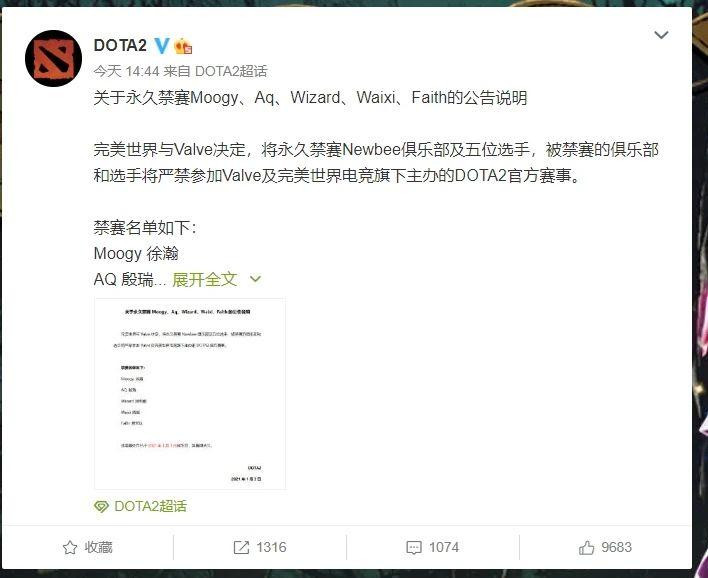 DOTA2 NewBee俱乐部及五名选手永久禁赛,永久禁赛相关公告说明[多图]