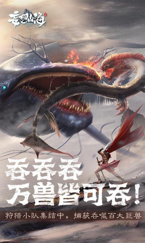 妄想山海天魔入侵版本更新下载图片2