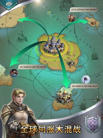列王之剑官网版图3