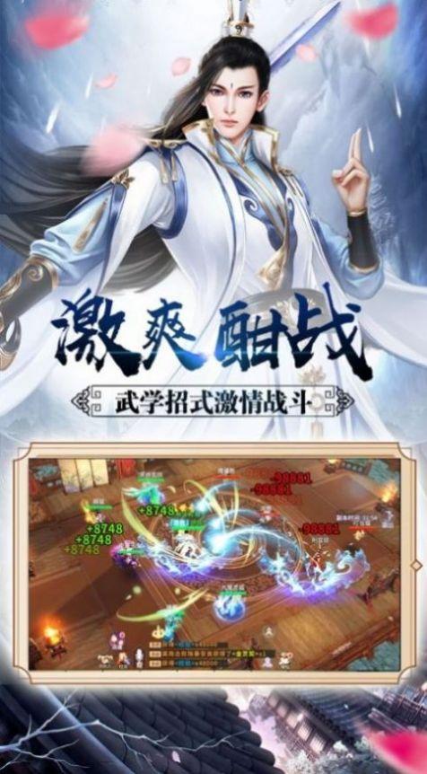 逍遥武祖官网版图1