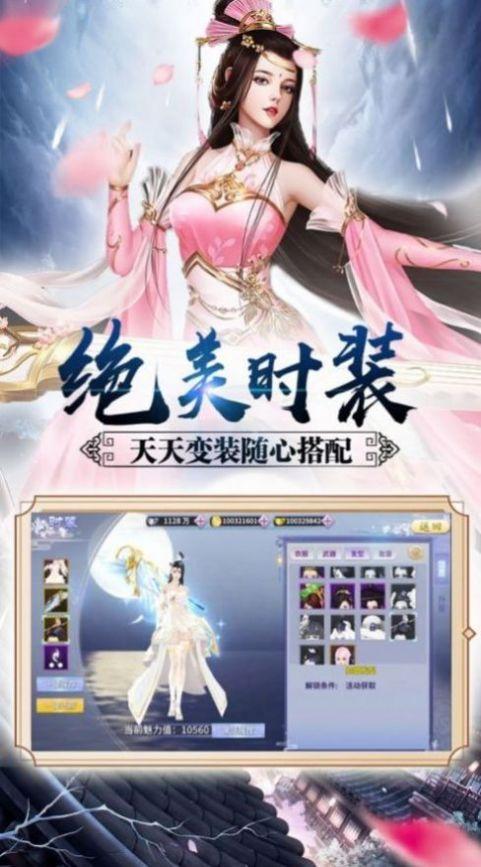 逍遥武祖官网版图2