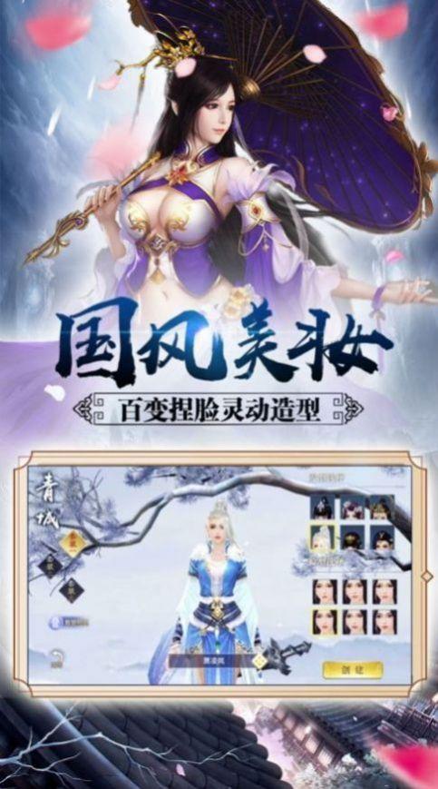 逍遥武祖官网版手游图片1