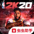 NBA2K20典藏存档最新版