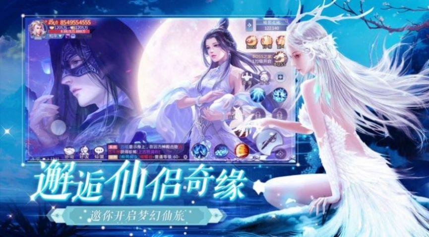 逍遥游之万剑仙踪手游最新正式版图片1