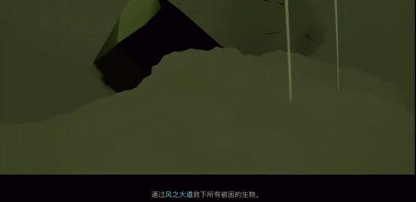 光遇风行季季节任务4完成攻略 风行季第四个任务图文一览[多图]图片1