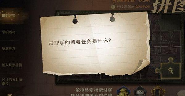 哈利波特魔法觉醒拼图寻宝10.12在什么地方?击球手的首要任务是什么位置一览[多图]图片1