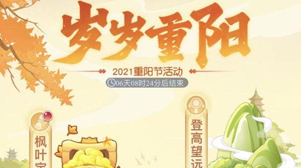 梦幻西游网页版岁岁重阳活动怎么玩?2021重阳节活动内容一览[多图]