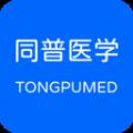 Tongpu Med同普医学