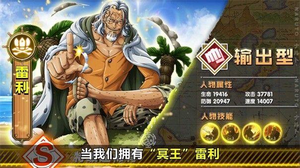 新世界四皇官方手游正式版图片1