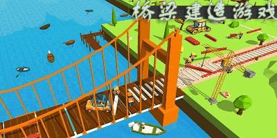 桥梁建造模拟游戏合集_桥梁建造游戏手机_桥梁建造游戏steam