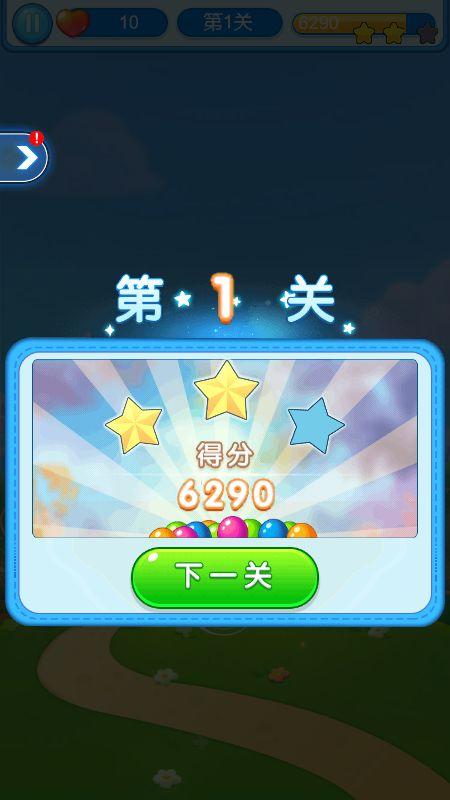 开心水果泡泡游戏图2