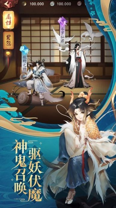 神域仙游官方版图1