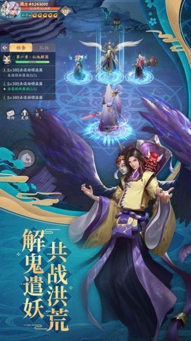 神域仙游官方版图2