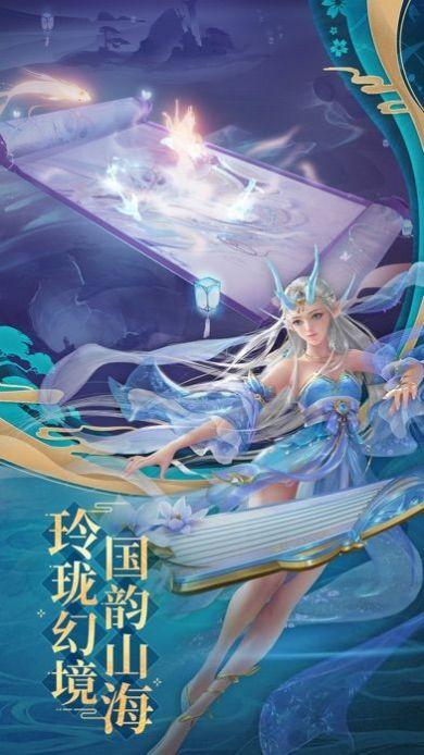 神域仙游官方版图3