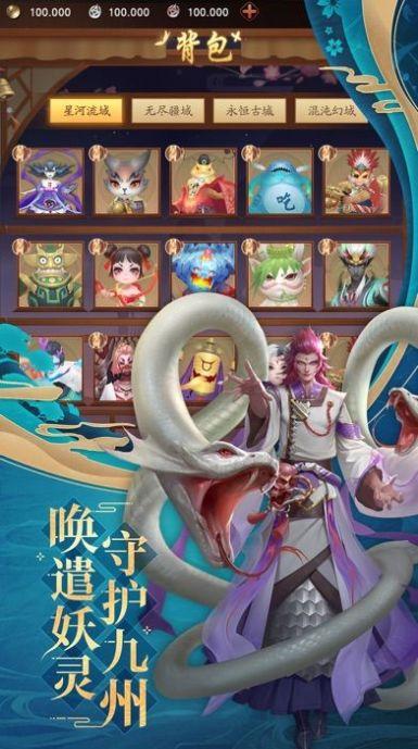 神域仙游手游官方最新版图片1