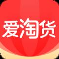 爱淘货app官方版下载