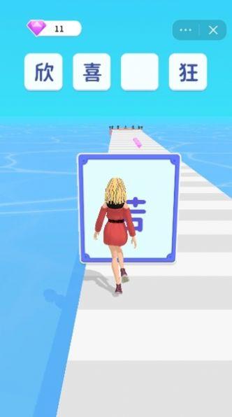 智慧女王秀游戏官方最新版图片1