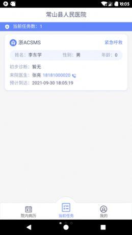 智联急救app图3