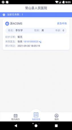 智联急救医疗端app下载图片1