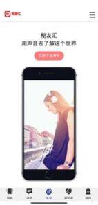 秘友汇app图1