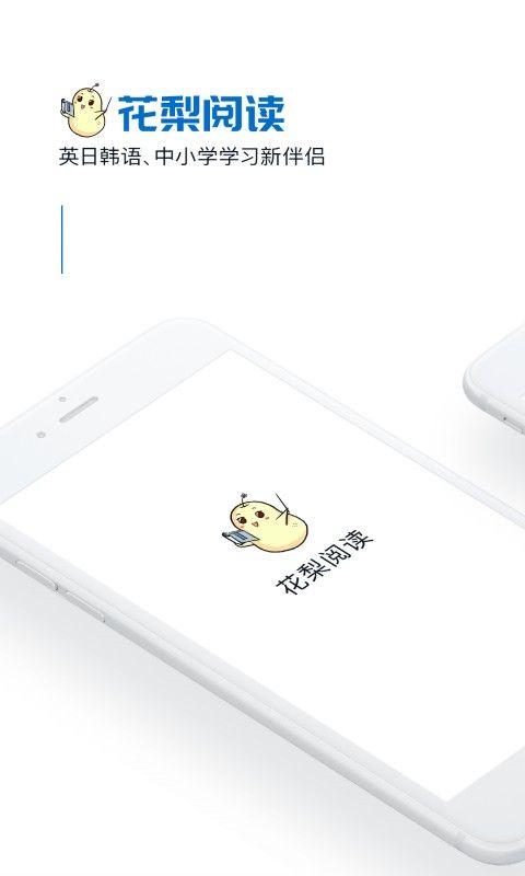 花梨阅读app最新版图3