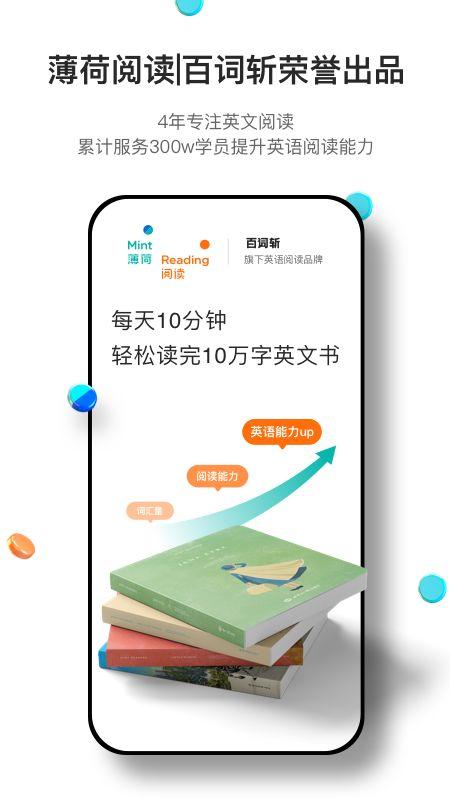 薄荷阅读app免费下载手机版安装图片1